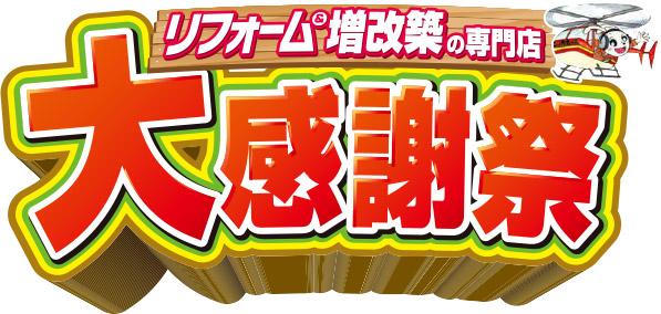 「リフォーム大感謝祭」2会場で同時開催!