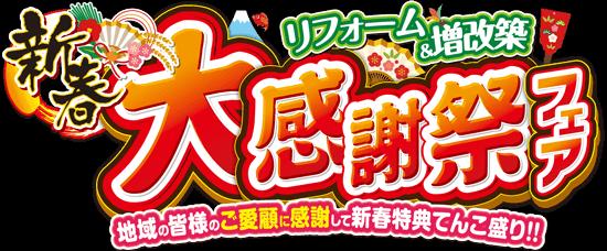 新春 大感謝祭フェア